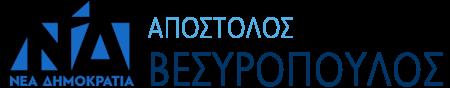 Απόστολος Βεσυρόπουλος